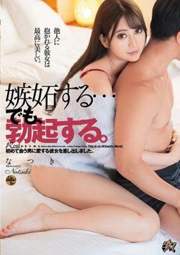 DASD 810 256x362 - [DASD-810] 「嫉妬する、でも、勃起する」他人に抱かれる彼女は最高に美しい。なつき 美少女 Takarase Hironori 寝取り、寝取られ Amateur 美乳