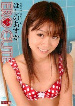 ECR 0030 256x362 - [ECR-0030] エロキュート/ほしのあすか Takahashi Shin 高橋慎 ほしのあすか Orustak Pictures オルスタックピクチャーズ