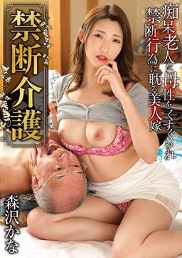 GVH 192 256x362 - [GVH-192] 禁断介護 森沢かな Takahashi Chitsuji Creampie 近親相姦 高橋秩士 中出し