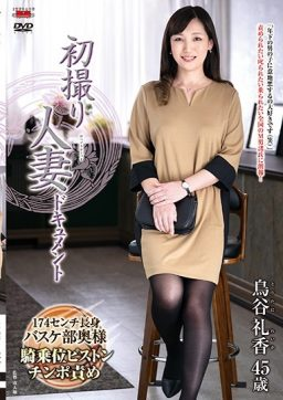 JRZE 027 256x362 - [JRZE-027] 初撮り人妻ドキュメント 鳥谷礼香 Mature Woman Shoku Ure 中出し Documentary 聚楽
