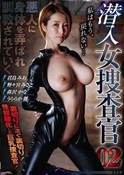 KUM 013 256x362 - [KUM-013] 潜入女捜査官02 プレステージ 縛り Prestige 3P、4P Ian Hiro