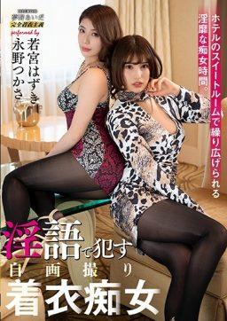 KYMI 011 256x362 - [KYMI-011] 淫語で●す自画撮り着衣痴女 脚フェチ 宝田ありさ 着エロ Leg Fetish Erotic Wear