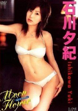 LCDV 20113 256x362 - [LCDV-20113] 石川夕紀 Yuki Ishikawa