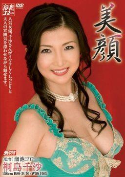 MDYD 340 256x362 - [MDYD-340] 美顔 桐島千沙 溜池ゴロー Higuchi Saeko デジモ Tameike Goro- 熟女