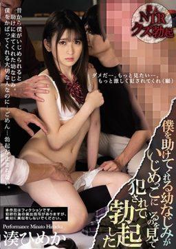 MIAA 391 256x362 - [MIAA-391] 僕を助けてくれる幼なじみがいじめっこに犯●れているのを見て勃起した 湊ひめか Creampie Minato Himeka 寝取り、寝取られ Oosaki Hirokouji 中出し