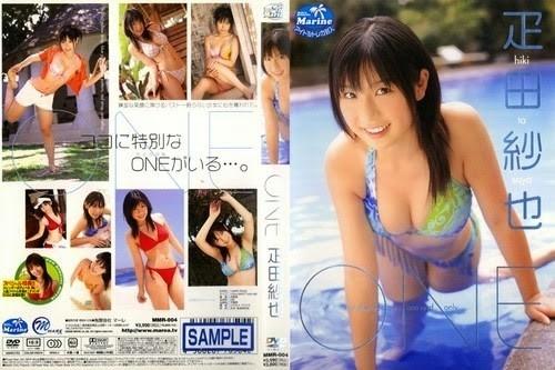 MMR 004 - [MMR-004] 疋田紗也 Saya Hikita