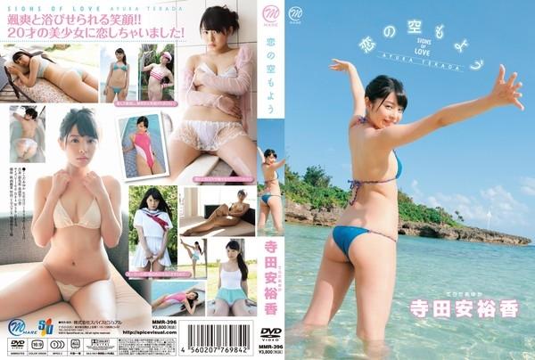 MMR 396 - [MMR-396] 寺田安裕香 Ayuka Terada