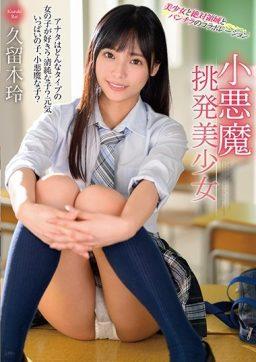 MMUS 048 256x362 - [MMUS-048] 小悪魔挑発美少女 久留木玲 学生服 コスプレ School Uniform MARRION KCP