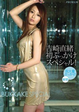 PGD 327 256x362 - [PGD-327] 吉崎直緒 初ぶっかけスペシャル! 3P Bukkake 3P、4P Digital Mosaic  4P