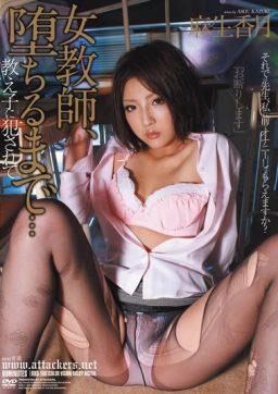 RBD 180 256x362 - [RBD-180] 女教師・堕ちるまで… 麻生香月  4P 女教師 レイプ 3P 龍縛