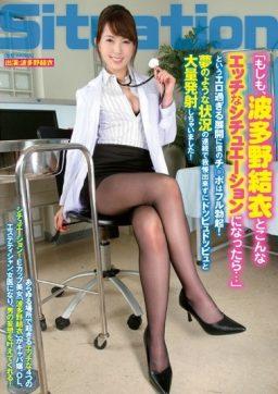 SITB 003 256x362 - [SITB-003] 「もしも、波多野結衣とこんなエッチなシチュエーションになったら…」というエロ過ぎる展開に僕のチ○ポはフル勃起!夢のような状況の連続で我慢出来ずにドッピュドッピュと大量発射しちゃいました! 未来 フューチャー Hatano Yui お姉さん 手コキ クンニ