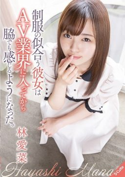 SQTE 359 256x362 - [SQTE-359] 制服の似合う彼女はAV業界に入ってから脇でも感じるようになった。 林愛菜 Slender S-cute (s-cute) 単体作品 S-cute Hayashi Aizai