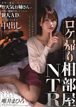 STARS 329 256x362 - [STARS-329] ロケ帰り相部屋NTR 大雪で東京に帰れなくなったお天気お姉さんが、仕事の愚痴を聞いてくれる新人ADと妊娠するまで中出ししまくった一晩。 唯井まひろ Drama 寝取り、寝取られ SOD star Creampie Anchorwoman