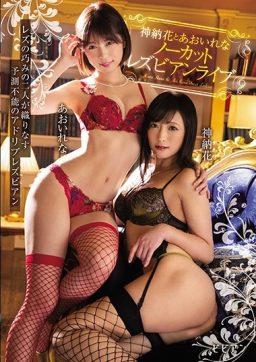 BBAN 315 256x362 - [BBAN-315] 神納花とあおいれな ノーカットレズビアンライブ あおいれな Lesbian Kiss レズ Squirting ビビアン