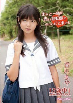 CPSKY 194 256x362 - [CPSKY-194] 香坂まや Maya Kousaka