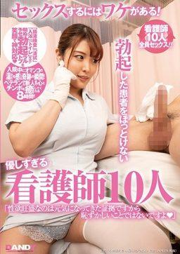 DANDY 753 256x362 - [DANDY-753] セックスするにはワケがある!勃起した患者をほっとけない 優しすぎる看護師10人 巨乳  中出し Ozu Kikujirou 4HR