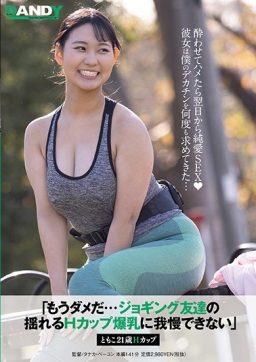 DANDY 754 256x362 - [DANDY-754] 「もうダメだ…ジョギング友達の揺れるHカップ爆乳に我慢できない」ともこ21歳 Hカップ Big Tits Body Conscious 巨乳 Cunnilingus タナカ・ベーコン