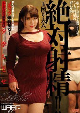 EKAI 021 256x362 - [EKAI-021] 絶対射精!! 玉搾り夫人 夕季ちとせ Saegusa Chitose 痴女 Waap Entertainment Squirting Ultra-Huge Tits
