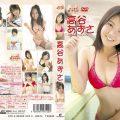 ENFD 5105 120x120 - [ENFD-5105] 高谷あずさ Azusa Takaya