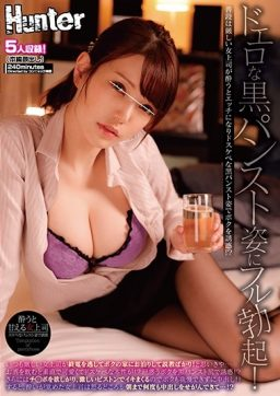 HUNTA 972 256x362 - [HUNTA-972] ドエロな黒パンスト姿にフル勃起!普段は厳しい女上司が酔うとエッチになりドスケベな黒パンスト姿でボクを誘惑!?いつも厳しい女上司が終電を逃して 望月あやか 鈴屋いちご 4HR  Kurosaki Saku Narumi Konoha