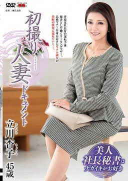JRZE 035 256x362 - [JRZE-035] 初撮り人妻ドキュメント 立川杏子 Debut Production 熟女 人妻 Shoku Ure Solowork