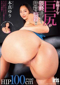 MMKZ 093 256x362 - [MMKZ-093] お姉さんの巨尻が猥褻過ぎて秒殺で悩殺!! 本真ゆり 巨乳 Iris Miyamoto Kojirou Huge Butt 本真ゆり