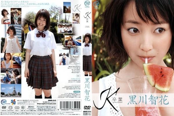 MMR 045 - [MMR-045] 黒川智花 Tomoka Kurokawa