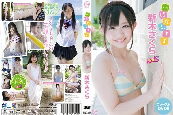 MMR 416 - [MMR-416] 新木さくら Sakura Araki
