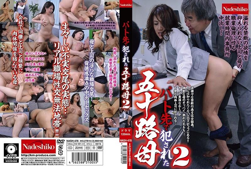 NASH 478 - [NASH-478] パート先で犯●れた五十路母2  Big Tits なでしこ 熟女 寝取り、寝取られ