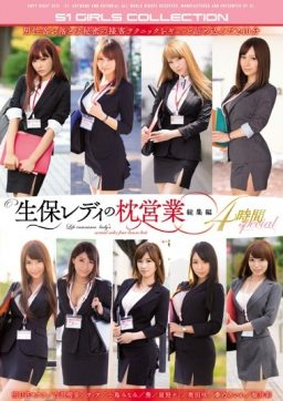 ONSD 988 256x362 - [ONSD-988] 生保レディの枕営業 総集編4時間special Tia  Hardcore Asuka Kirara 美少女 職業色々