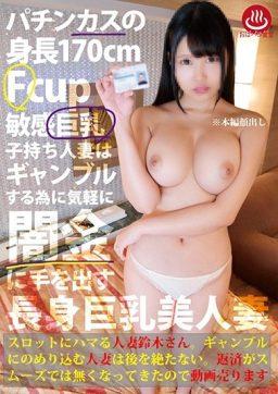 PAKO 032 256x362 - [PAKO-032] パチンカスの長身巨乳美人妻 不倫 熟女 Obapako Shokudou MERCURY (Mercury) 素人
