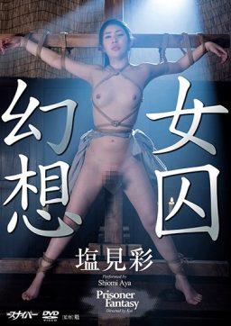 SMSD 022 256x362 - [SMSD-022] 女囚幻想 塩見彩 Taito 単体作品 拘束 Shiomi Akari Restraint