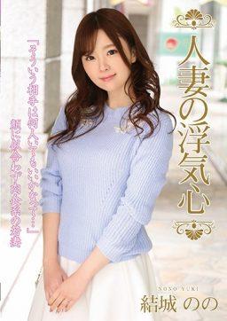 SOAV 074 256x362 - [SOAV-074] 人妻の浮気心 結城のの  Young Wife 不倫 Married Woman 人妻 Kiiroi Hyou