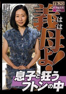SQIS 045 256x362 - [SQIS-045] 義母(はは)よ!息子と狂うフトンの中  Big Tits Mature Woman Ogata Yasuko 近親相姦