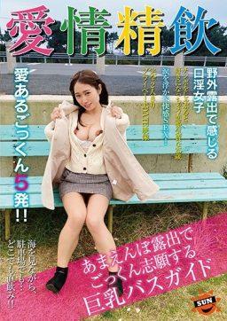 SUN 007 256x362 - [SUN-007] 愛情精飲 あまえんぼ露出でごっくん志願する巨乳バスガイド Big Tits ごっくん POV Outdoors Wakamiya Hono