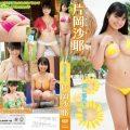 TSDV 41671 120x120 - [TSDV-41671] 片岡沙耶 Saya Kataoka