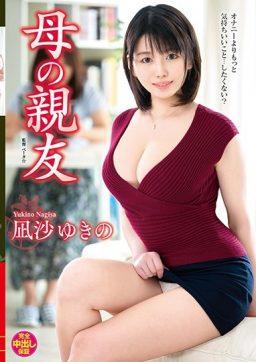 VEC 469 256x362 - [VEC-469] 母の親友 凪沙ゆきの 女神(ヴィーナス) Married Woman ペータ☆ Big Tits 単体作品