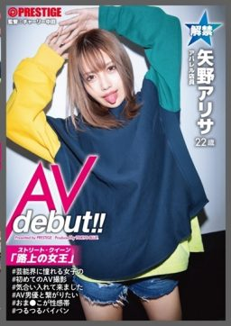 AOI 007 256x362 - [AOI-007] ストリート・クイーン AV debut!! 矢野アリサ(22)アパレル店員 街の視線を集める路上の女王がAV参戦! Beautiful Girl Yano Arisa 3P 3P、4P プレステージ