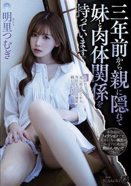ATID 456 256x362 - [ATID-456] 三年前から親に隠れて妹と肉体関係を持っています。 明里つむぎ Abuse 凌辱 ドラマ Attackers Kitorune Kawaguchi