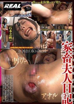 BRTM 026 256x362 - [BRTM-026] 家畜夫人日記 フィスト アナル 調教 石本志帆(32) 巨乳 Nasty BLACK REAL(ブラックレアル) Big Tits BLACK REAL (Burakku Rearu)