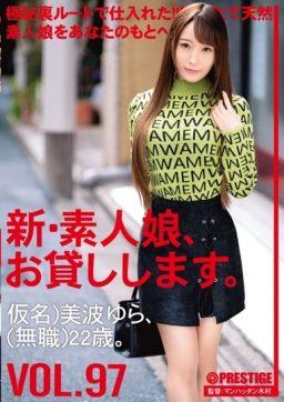 CHN 200 256x362 - [CHN-200] 新・素人娘、お貸しします。 97 仮名)美波ゆら(無職)22歳。 マンハッタン木村 Minami Yura 貸 美波ゆら Manhattan Kimura