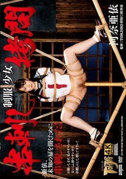 GTJ 092 256x362 - [GTJ-092] 制服少女 串刺し拷問 河奈亜依 SM Gold TOHJIRO Label ドグマ 中出し TOHJIRO