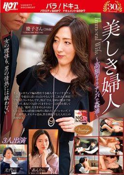 HEZ 264 256x362 - [HEZ-264] 美しき婦人~高額ギャラナンパで姦通~ 慶子さん/光代さん/あんりさん ホットエンターテイメント ナンパ 4HR  企画 生野光代