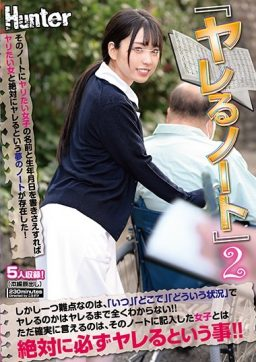 HUNTA 996 256x362 - [HUNTA-996] 「ヤレるノート」2 そのノートにヤリたい女子の名前と生年月日を書きさえすれば絶対にヤレるという夢のノートが存在した! Nasty Various Professions ころすけ Korosuke 騎乗位