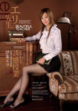 IPTD 314 256x362 - [IPTD-314] エリ先生の誘惑授業 伊東エリ アキナガ Female Teacher IDEA POCKET Itou Eri 指マン