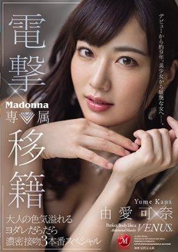 JUL 545 256x362 - [JUL-545] 電撃移籍 Madonna専属 由愛可奈 大人の色気溢れるヨダレだらだら濃密接吻3本番スペシャル Mature Woman 熟女 Breasts 単体作品 Solowork