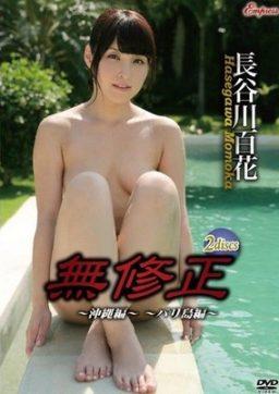 KIDM 460 256x362 - [KIDM-460] 無修正/長谷川百花 Hasegawa Hyakka 芸能人  Entertainer キングダム