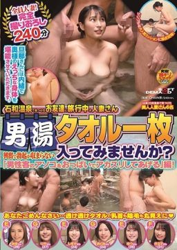 SDAM 061 256x362 - [SDAM-061] 石和温泉で見つけたお友達と旅行中の人妻さん タオル一枚男湯入ってみませんか? 興奮で勃起が収まらない「男性客のアソコをおっぱいでアカスリしてあげる」編! 4HR  Mature Woman 東希美 熟女 Azuma Nozomi