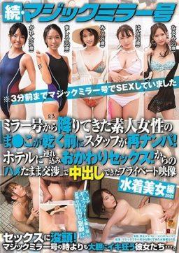 SDMM 085 256x362 - [SDMM-085] 続・マジックミラー号 ミラー号から降りてきた素人女性のま○こが乾く前にスタッフが再ナンパ!ホテルに連れ込みおかわりセックス!からの「ハメたまま交渉」で中出しできたプライベート映像 水着美女編2021 ミラー号 素人 中出し Inoue Japan SOD Create