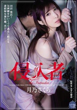 SHKD 941 256x362 - [SHKD-941] 侵入者 月乃さくら 寝取り、寝取られ Married Woman Tsukino Sakura Shi Yoru Aku Solowork